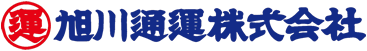 旭川通運株式会社